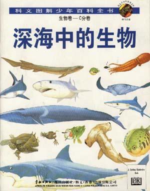 剑桥少儿生物百科:深海中的生物