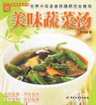 美味蔬菜湯
