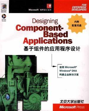 基于组件的应用程序设计
