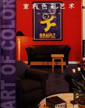 室内色彩艺术(1)