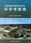 甘肃民勤连古城自然保护区科学考察集