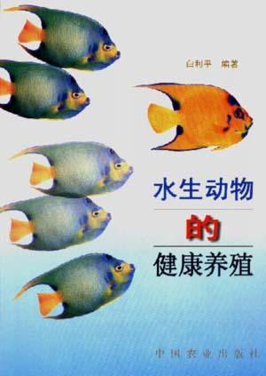水生动物的健康养殖