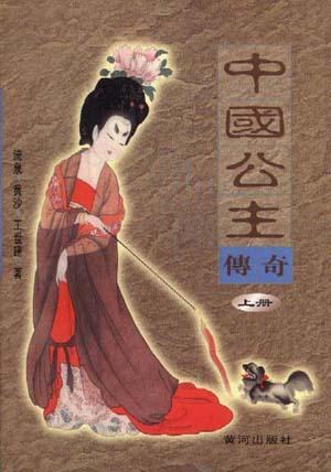 中国公主传奇(下)