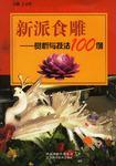 新派食雕-赏析与技法100例