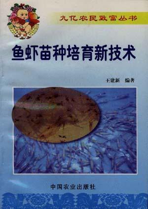 鱼虾苗种培育新技术