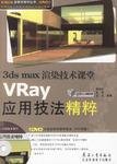 3ds max渲染技术课堂:VRay应用技法精粹(附光盘) (平装)