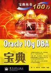 Oracle 10g DBA宝典