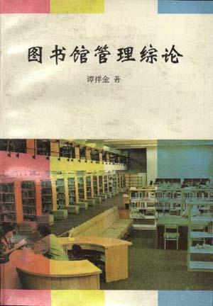 图书馆管理综论