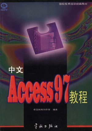 中文Access 2002教程