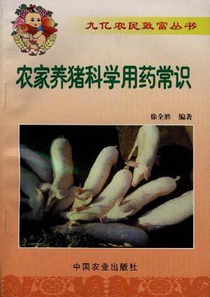 农家养猪科学用药常识
