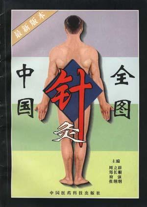 中国针灸全图