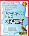 新编Photoshop CS2中文版入门与提高
