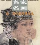 名家名画:张卫水墨静物作品 (平装)