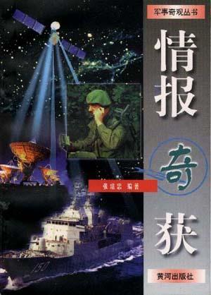 军事奇观丛书