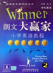 朗文大赢家小学英语教程2
