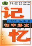 初中语文-记忆知识手册