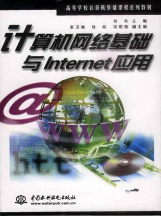计算机网络基础与Internet应用