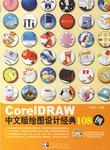 CorelDRAW中文版绘图设计经典108例