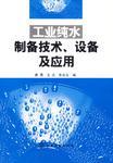 工业纯水制备技术、设备及应用