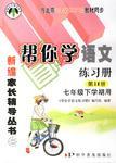 七年级下学期用(第14册)(与北京课程改革实验教材同步)-帮你学语文练习册
