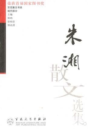朱湘散文选集