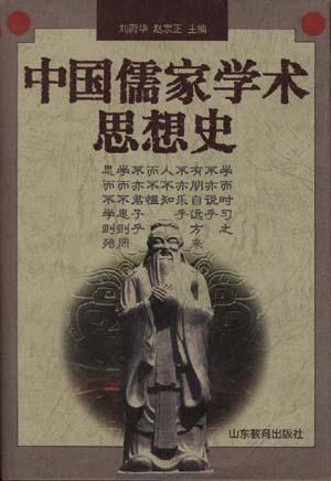 中国儒家学术思想史