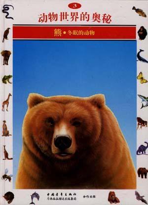 熊--冬眠的动物(3)
