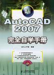 AutoCAD 2007完全自学手册