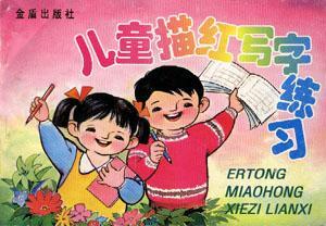 儿童描红写字练习