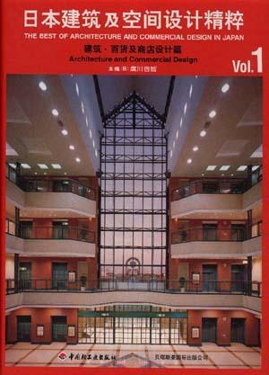 日本建筑及空间设计精粹--建筑.百贷及商店设计篇
