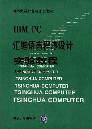 IBM PC汇编语言程序设计实验教程