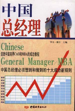 中国总经理