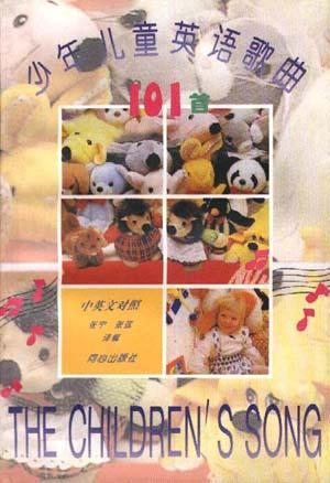 少年儿童英语歌曲101首
