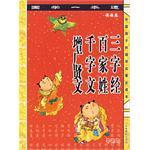 唐诗三百首(中国孩子的国学启蒙必读本) (平装)
