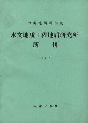 中国地质科学院水文地质工程地质研究所所刊第7号