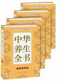 中华养生全书(全四卷)