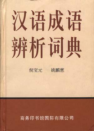 汉语成语辨析词典