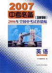 2005年全国中考试卷精编·英语