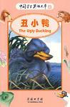 丑小鸭-中国学生英语文库