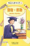 海伦.凯勒-中国学生英语文库