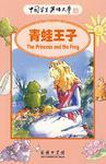 青蛙王子-中国学生英语文库
