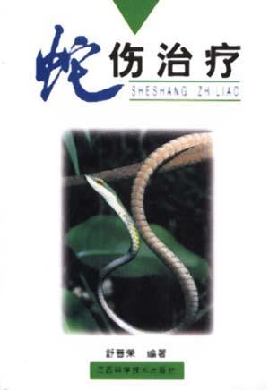 蛇伤治疗(修订本)