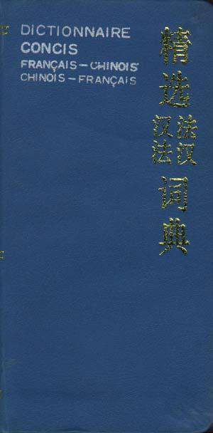 精选汉法法汉词典