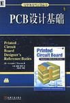 PCB设计基础
