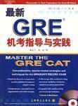 最新GRE机考指导与实践