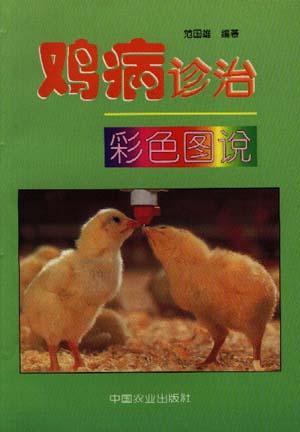 鸡病诊治彩色图说