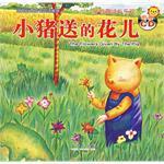 小猪送的花儿-宝宝心灵成长双语画册