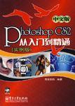 Photoshop CS2中文版从入门到精通