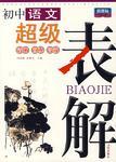 初中语文超级表解