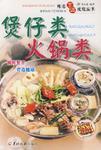 精湛烹调技能丛书。煲仔类·火锅类